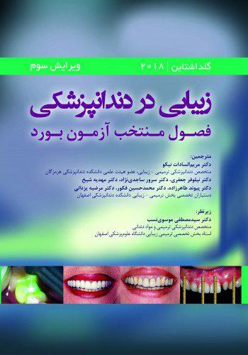 کتاب زیبایی در دندانپزشکی -گلداشتاین 2019-فصول منتخب برای آزمون بورد-نشر اشراقیه