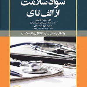 کتاب سواد سلامت از الف تا ی