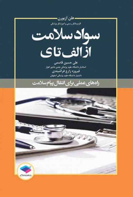 کتاب سواد سلامت از الف تا ی - نشر اشراقیه