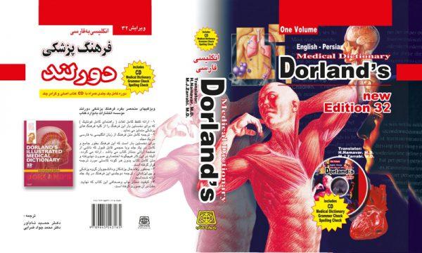 فرهنگ جیبی پزشکی دورلند | انگلیسی به فارسی | به همراه CD