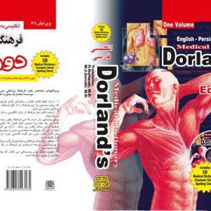 کتاب فرهنگ جیبی پزشکی دورلند – انگلیسی به فارسی – به همراه CD – نشر اشراقیه