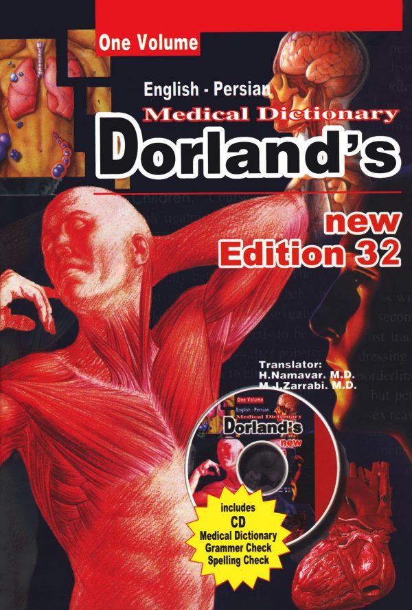 کتاب فرهنگ پزشکی دورلند - انگلیسی به فارسی - به همراه CD - نشر اشراقیه