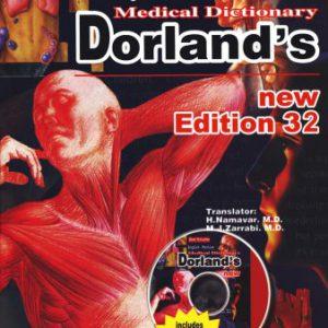 فرهنگ پزشکی دورلند | انگلیسی به فارسی | به همراه  CD