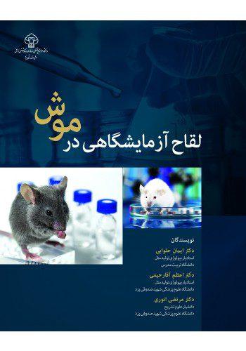 کتاب لقاح آزمایشگاهی در موش – نشر رویان پژوه – اشراقیه