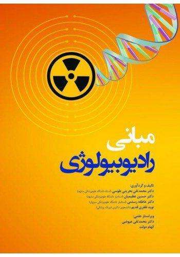 کتاب مبانی رادیوبیولوژی - تالیف دکتر محمد تقی بحرینی طوسی