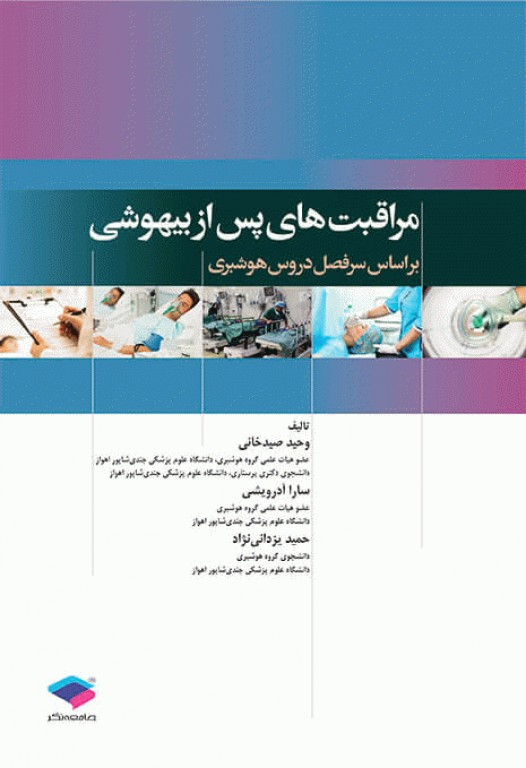 مراقبت های پس از بیهوشی (PACU) - رشته هوشبری
