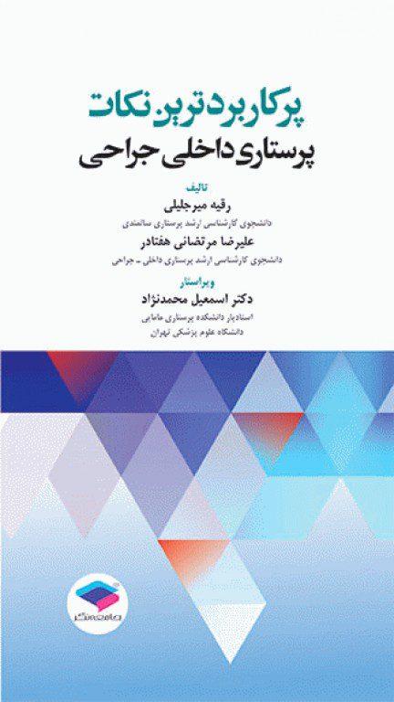 کتاب پرکاربردترین نکات پرستاری داخلی جراحی - نشر اشراقیه و جامعه نگر