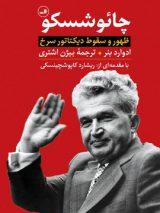 چائوشسکو ظهور و سقوط دیکتاتور سرخ | ترجمه بیژن اشتری