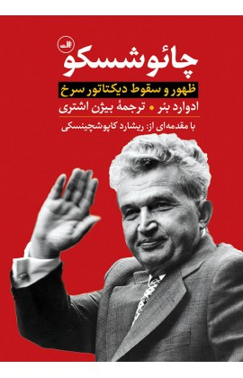 کتاب چائوشسکو ظهور و سقوط دیکتاتور سرخ - نشر ثالث - بیژن اشتری - اشراقیه