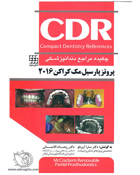 CDR پروتز پارسیل مک کراکن ۲۰۱۶ (چکیده مراجع دندانپزشکی)