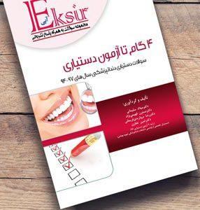 ۴ گام تا آزمون دستیاری | مجموعه سوالات دستیاری دندانپزشکی ۹۴-۹۷