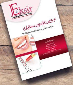 4 گام تا آزمون دستیاری (مجموعه سوالات دستیاری دندانپزشکی 94-97) با پاسخ تشریحی