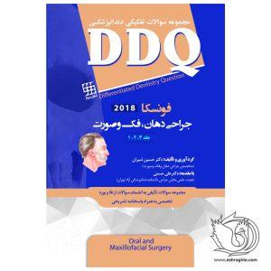 DDQ | مجموعه سوالات جراحی دهان، فک و صورت فونسکا ۲۰۱۸ | جلد ۱,۲,۳