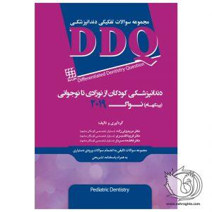 DDQ | دندانپزشکی کودکان از نوزادی تا نوجوانی (پینکهام) نواک ۲۰۱۹