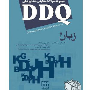 DDQ – مجموعه سوالات تفکیکی دندانپزشکی | زبان دندانپزشکی