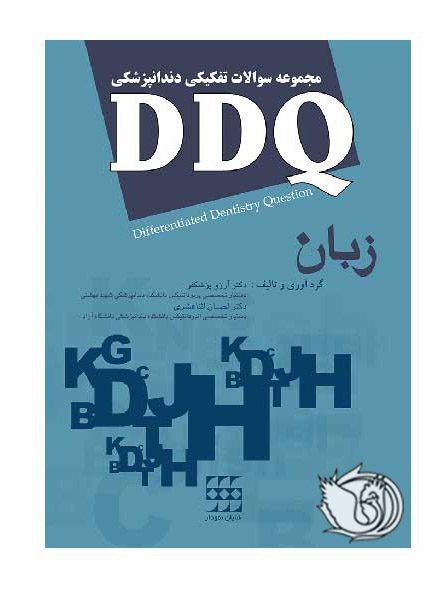 کتاب DDQ - مجموعه سوالات تفکیکی دندانپزشکی | زبان دندانپزشکی
