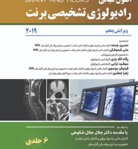 کتاب اصول رادیولوژی تشخیصی برنت ۲۰۱۸ | ترجمه کامل ۶ جلدی