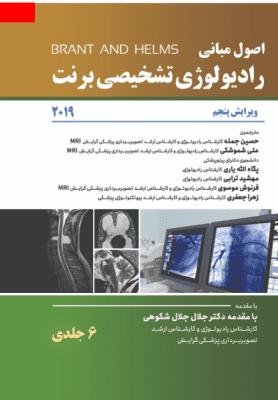 کتاب رادیولوژی برنت 2019 - ترجمه کامل شش جلدی - نشر اشراقیه