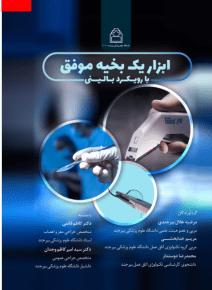 کتاب ابزار یک بخیه موفق - نشر اشراقیه