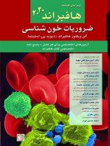 ضروریات خون شناسی هافبراند ۲۰۲۰ | ترجمه دکتر مهبد – تمام رنگی