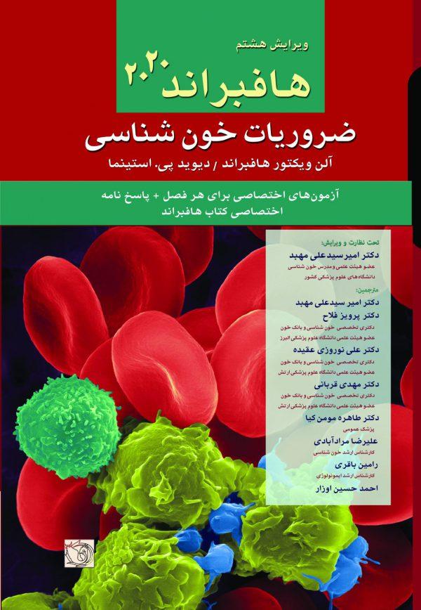 کتاب هماتولوژی هافبراند 2020 - کتاب خون شناسی هافبراند 2020 - ترجمه دکتر مهبد