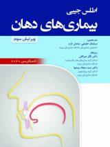اطلس جیبی بیماری های دهان   لاسکاریس   ۲۰۲۰