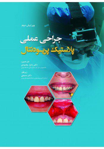 جراحی پلاستیک پریودنتال 2017 - ویرایش دوم - نشر اشراقیه