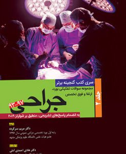 گنجینه برتر | مجموعه سوالات بورد , ارتقاء و فوق تخصص جراحی : جلد دوم | ۱۳۹۳ الی ۱۳۹۷