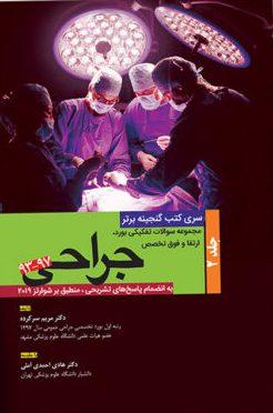 گنجینه برتر جراحی - جلد 2 | ( بر اساس شوارتز 2019 )