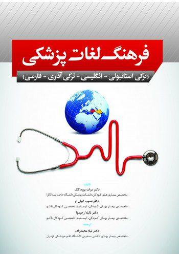 فرهنگ لغات پزشکی | ترکی استانبولی - انگلیسی - ترکی آذری - فارسی