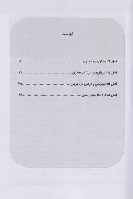 فهرست کتاب اصول بیهوشی میلر 2020 جلد 13