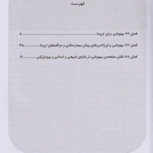 فهرست کتاب بیهوشی میلر ۲۰۲۰ – جلد دوازدهم