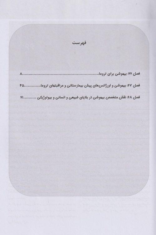 ترجمه و تلخیص میلر 2020 بیهوشی در تروما جلد 12 ( فصول 66-67-68)
