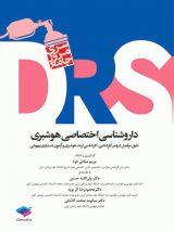 مرور جامع DRS   داروشناسی اختصاصی هوشبری