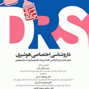 مرور جامع DRS | داروشناسی اختصاصی هوشبری
