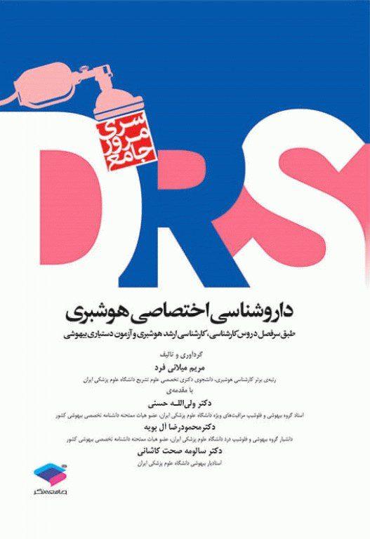 مرور جامع (DRS) داروشناسی اختصاصی هوشبری