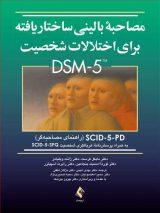 مصاحبه بالینی ساختاریافته برای اختلالات شخصیت DSM-5 | راهنمای مصاحبه