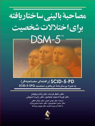 مصاحبه بالینی ساختاریافته برای اختلالات شخصیت DSM-5 (راهنمای مصاحبه)