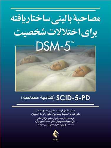 مصاحبه بالینی ساختاریافته برای اختلالات شخصیت DSM-5 | کتابچه مصاحبه - SCID-5-PD