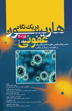 هاریسون در یک نگاه 2018 | جلد 1 - عفونت های باکتریال و عفونت در بیماری های خاص