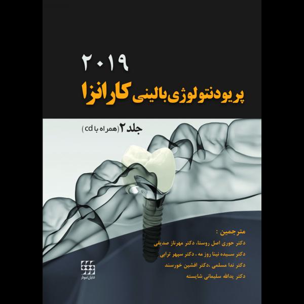 پریودنتولوژی بالینی کارانزا - ۲۰۱۹ | جلد دوم ( رنگی )