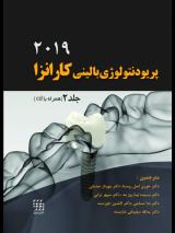 پریودنتولوژی بالینی کارانزا – ۲۰۱۹   جلد دوم ( رنگی )