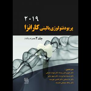 پریودنتولوژی بالینی کارانزا – ۲۰۱۹ | جلد دوم ( رنگی )