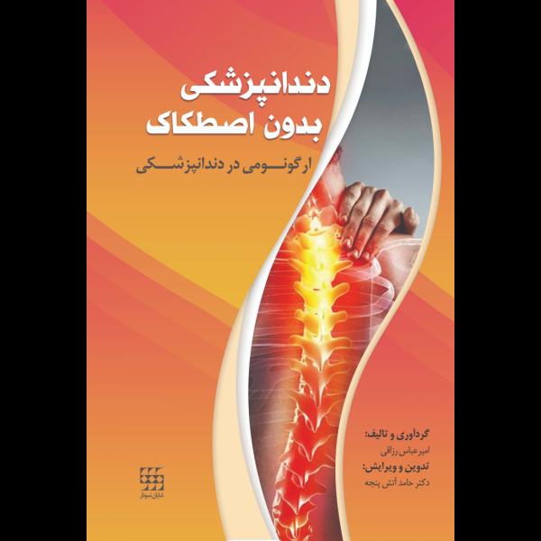 کتاب دندانپزشکی بدون اصطکاک - ارگونومی در دندانپزشکی