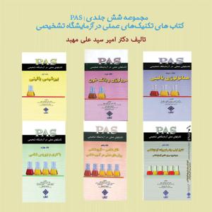 تکنیکهای عملی در آزمایشگاه تشخیصی PAS | مجموعه کامل ۶ جلدی