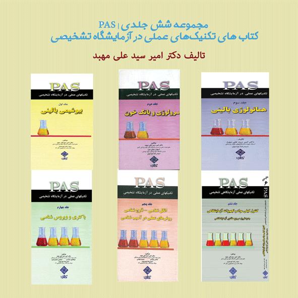 عنوان: تكنيكهای عملی در آزمايشگاه تشخيصی PAS - مجموعه کامل شش جلدی | نشر اشراقیه و میر