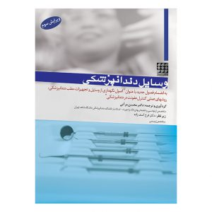 کتاب وسایل دندانپزشکی