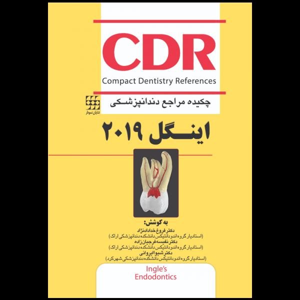 کتاب CDR - چکیده مراجع دندانپزشکی | اینگل 2019