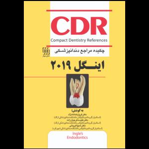 CDR – چکیده مراجع دندانپزشکی | اینگل ۲۰۱۹
