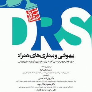 DRS مرور جامع | بیهوشی و بیماری های همراه